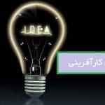 نقش نوآوری در استراتژی کارآفرینی