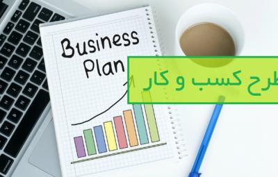 طرح کسب کار(1): مقدمه