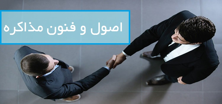 اصول و فنون مذاکره (۱)
