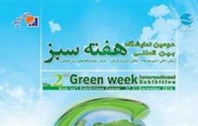 کیش میزبان دومین نمایشگاه بینالمللی هفته سبز